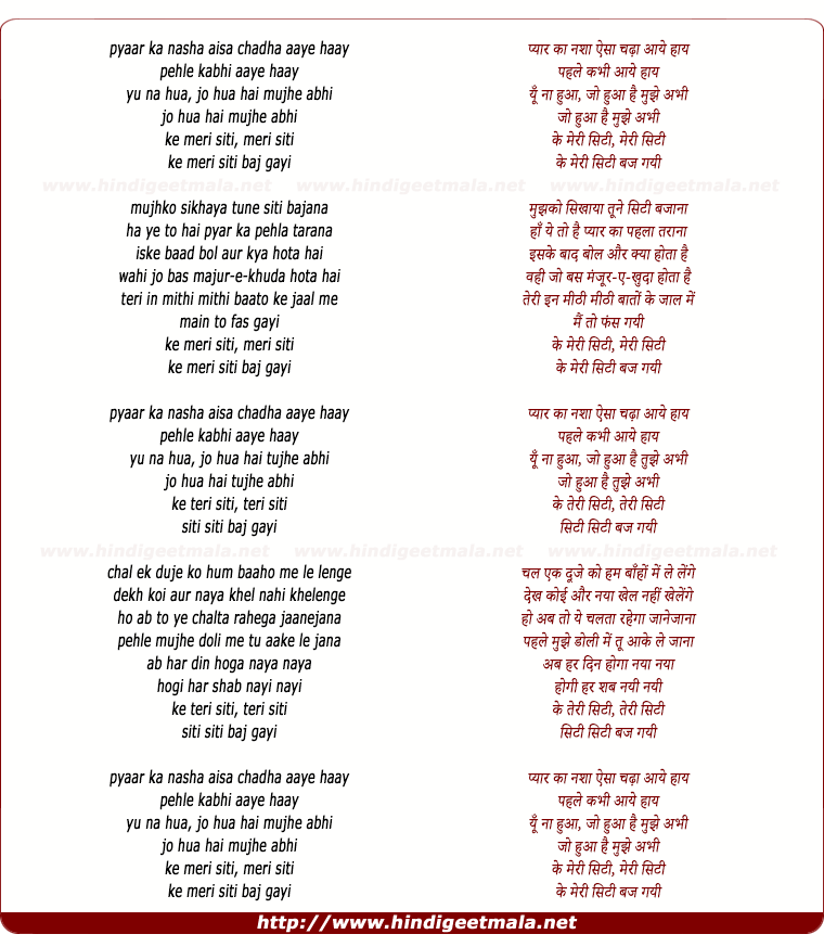 lyrics of song Meri Seeti Baj Gayi