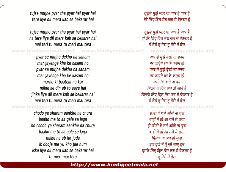 lyrics of song Tujh Se Mujhe Pyar Tha