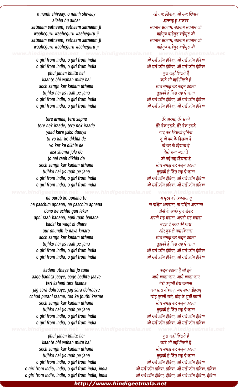 lyrics of song Girl From India