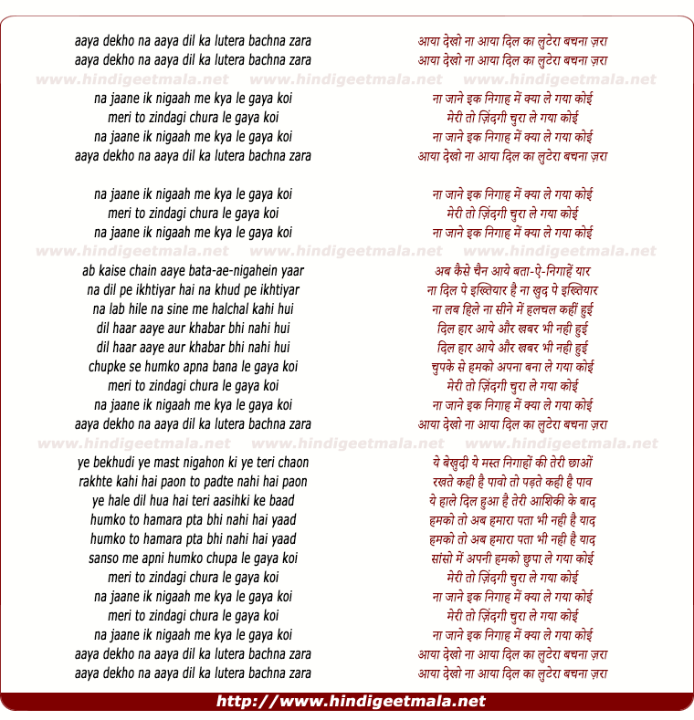 lyrics of song Na Jane Ik Nigah Me