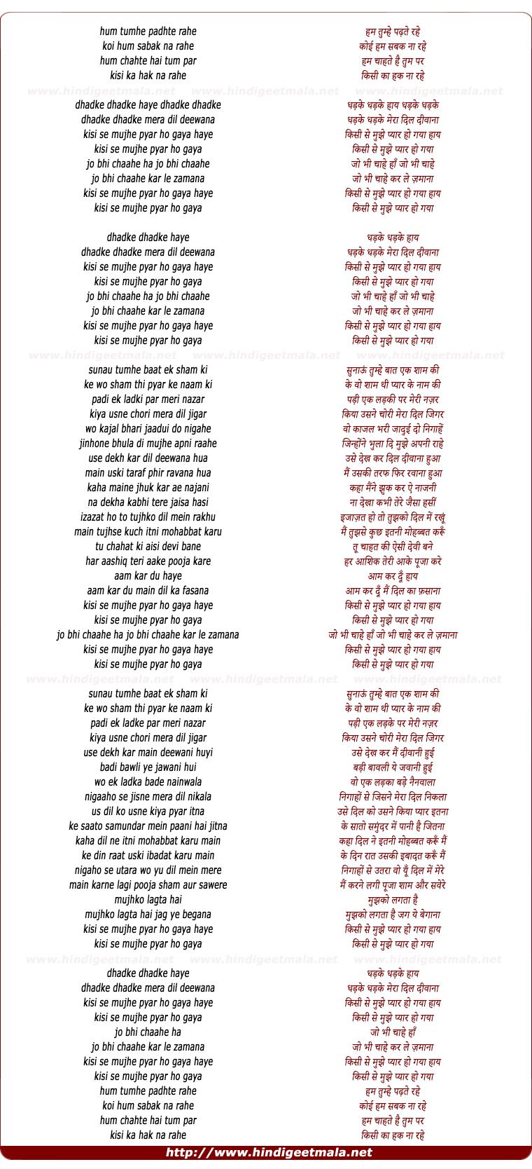 lyrics of song Dhadke Dhadke Dil Mera
