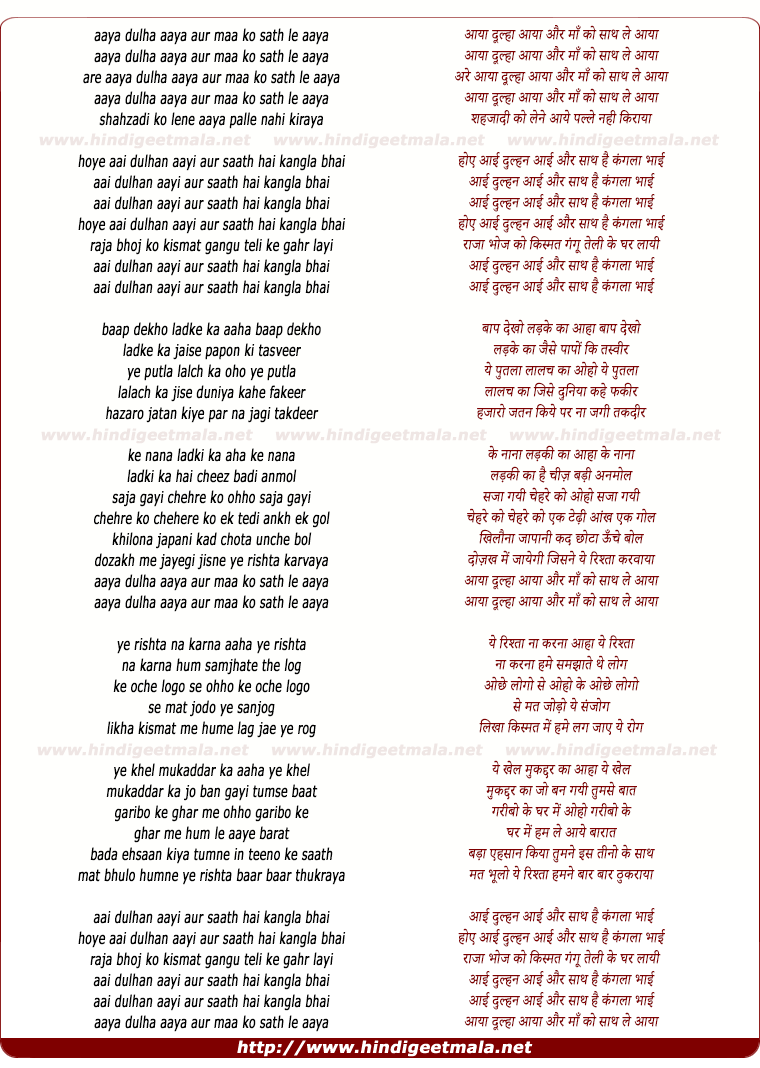 lyrics of song Aaya Dulha Aaya