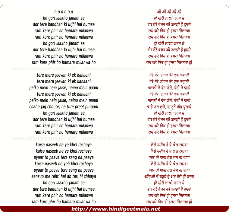 lyrics of song Ram Kare Phir Ho Hamara Milanva