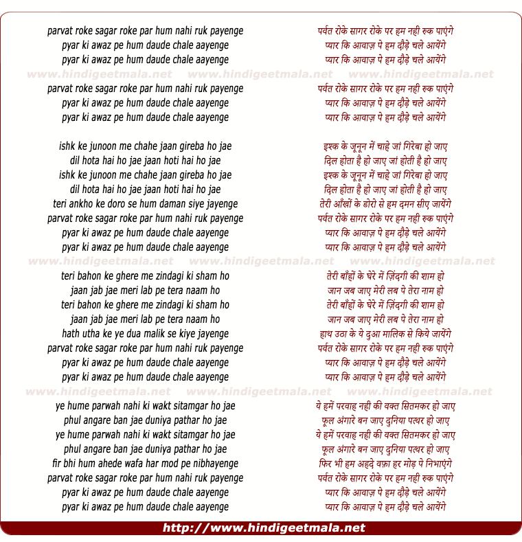 lyrics of song Parbat Roke Sagar Roke