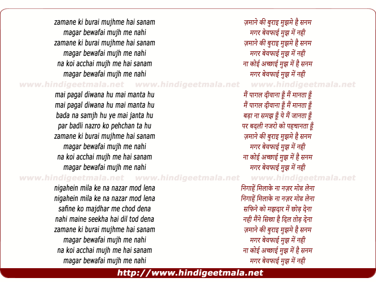 lyrics of song Zamane Ki Buraai Mujh Me Hai Sanam
