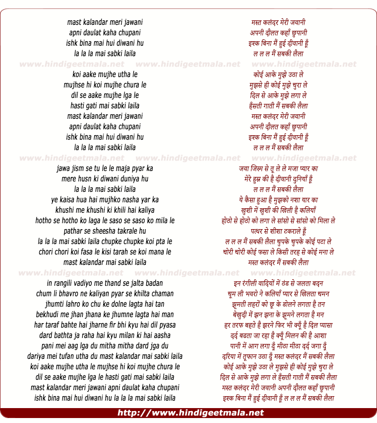 lyrics of song Mast Kalander Meri Jawani