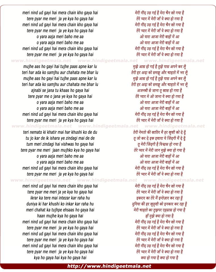 lyrics of song Meri Neend Udd Gyi