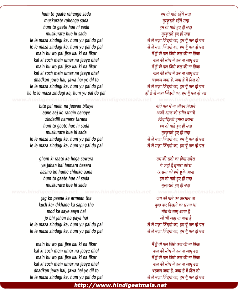 lyrics of song Hum To Gaate Rahenge Sada