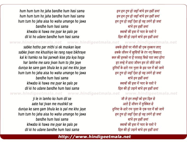 lyrics of song Hum Aur Tum