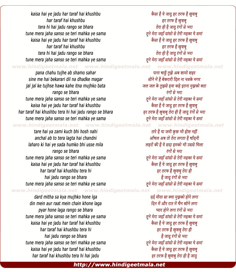 lyrics of song Kaisa Hai Yeh Jadu