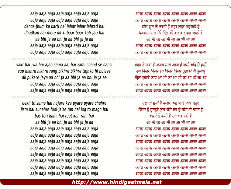 lyrics of song Aaja Aaja Aaja Aaja