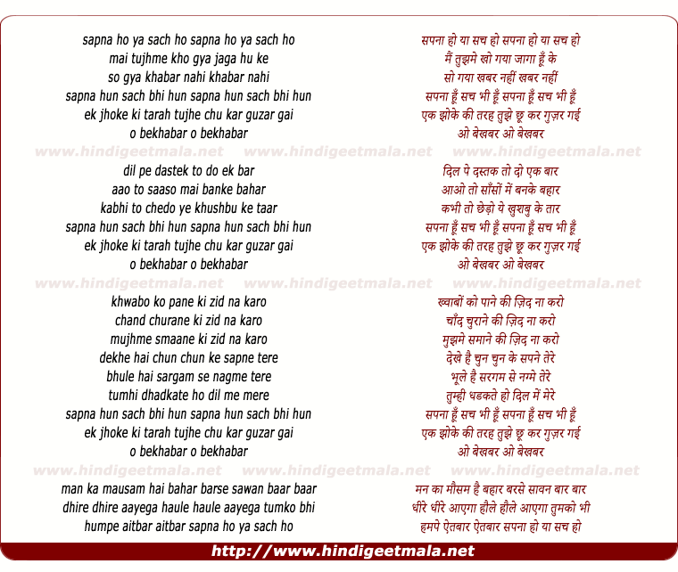 lyrics of song Sapna Ho Ya Sach Ho