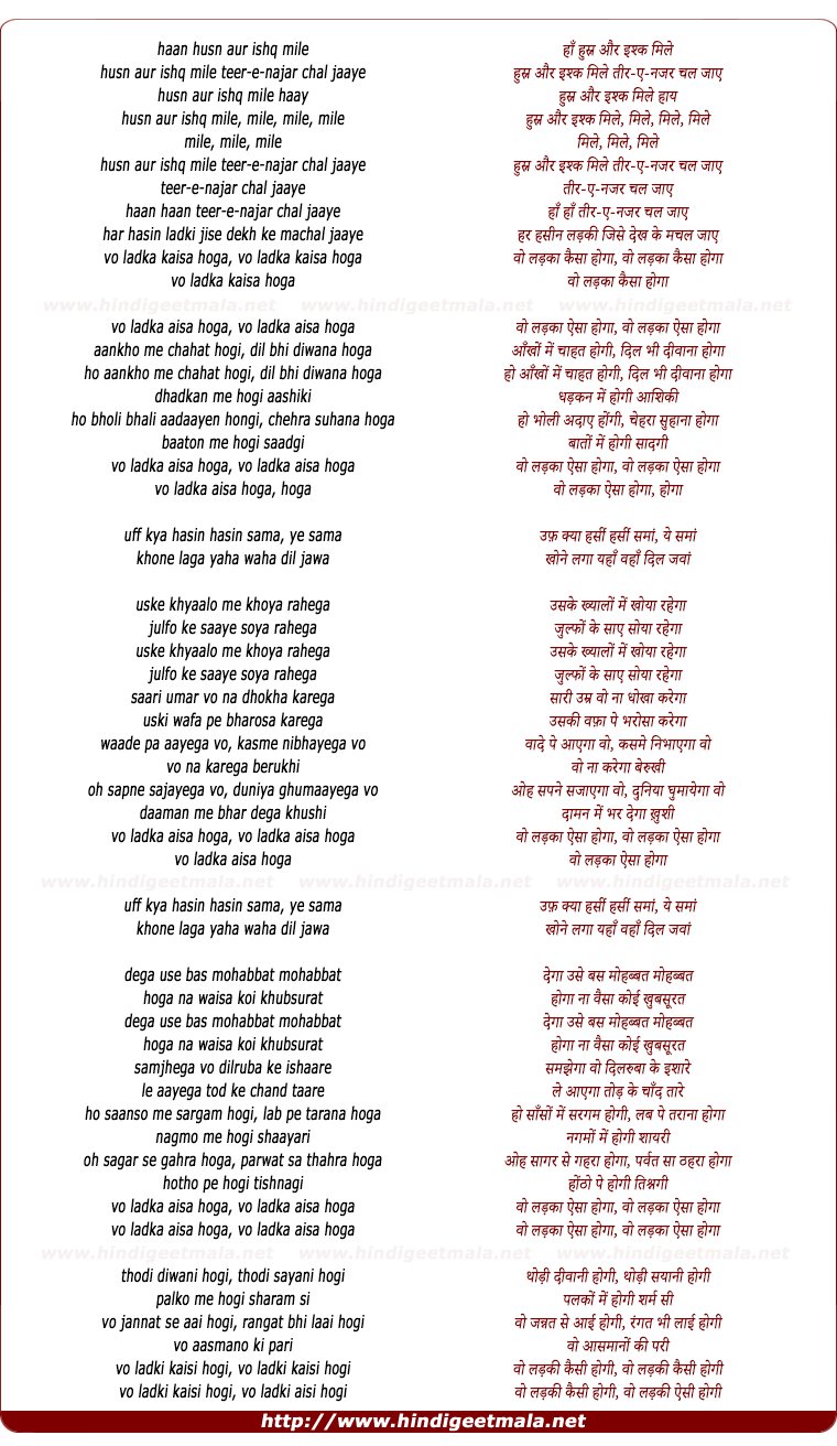 lyrics of song Woh Ladka Aisa Hoga