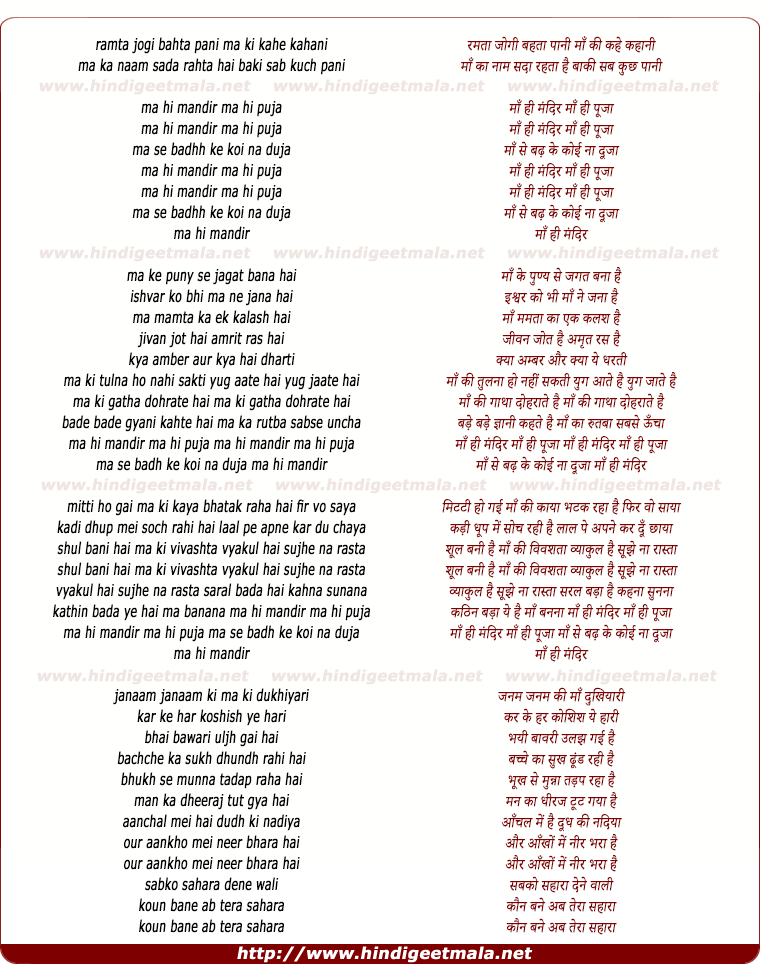 lyrics of song Maa Hi Mandir Maa Hi Pooja