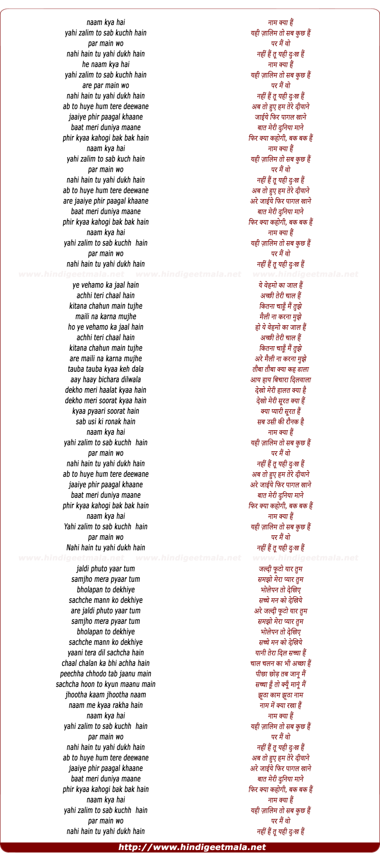 lyrics of song Naam Kya Hai