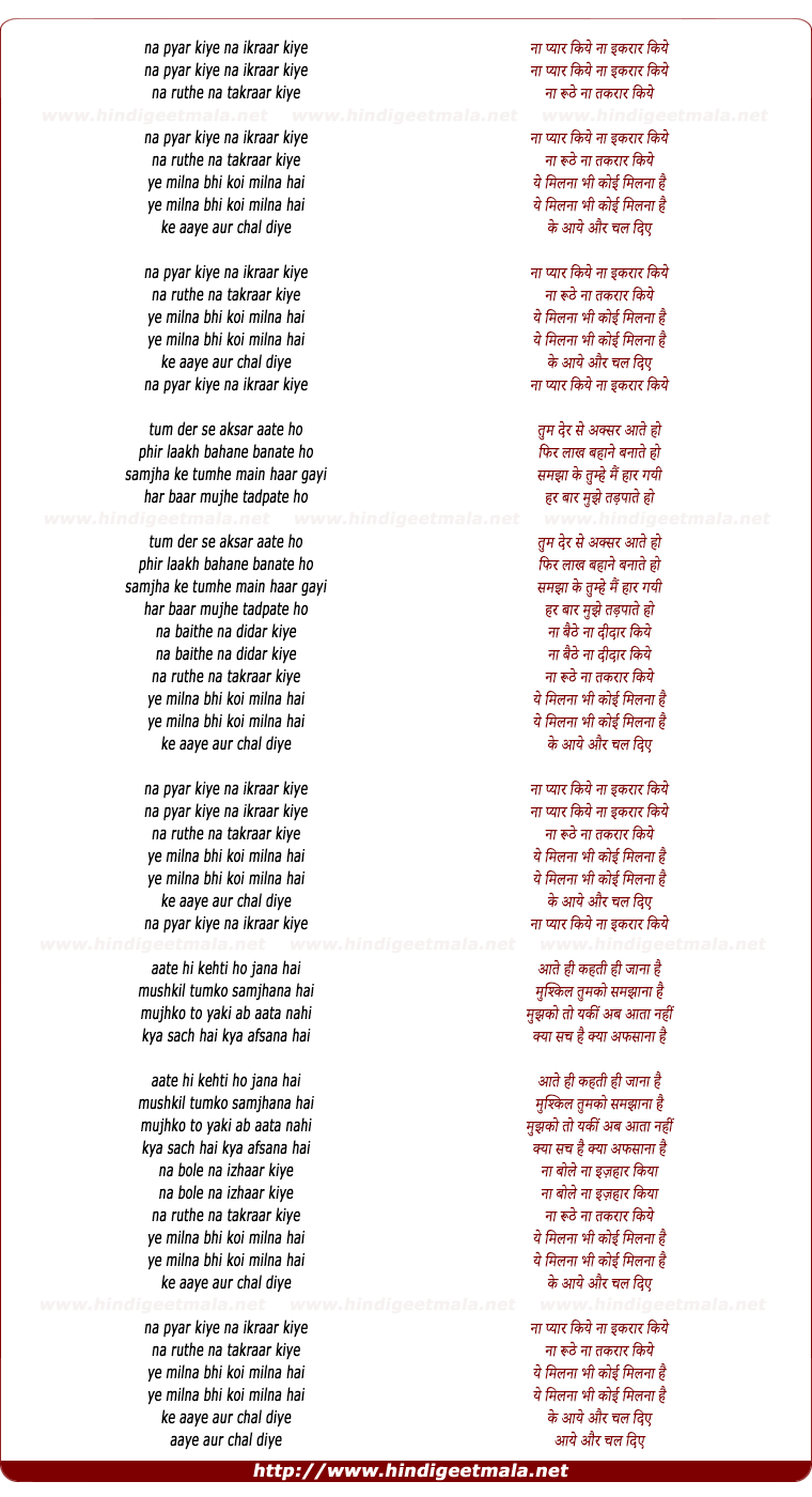 lyrics of song Na Pyar Kiye Na Ikraar Kiye