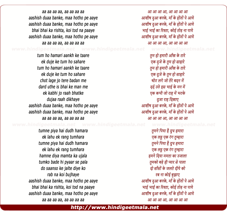 lyrics of song Maa Ke Hoto Pe (Solo)