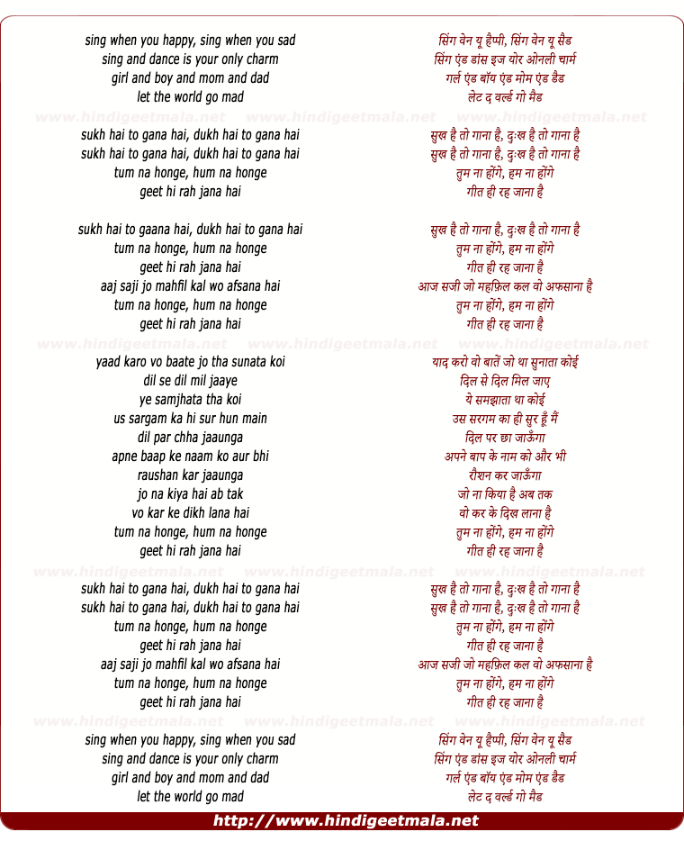 lyrics of song Dosto Aaj Sur Aur Taal