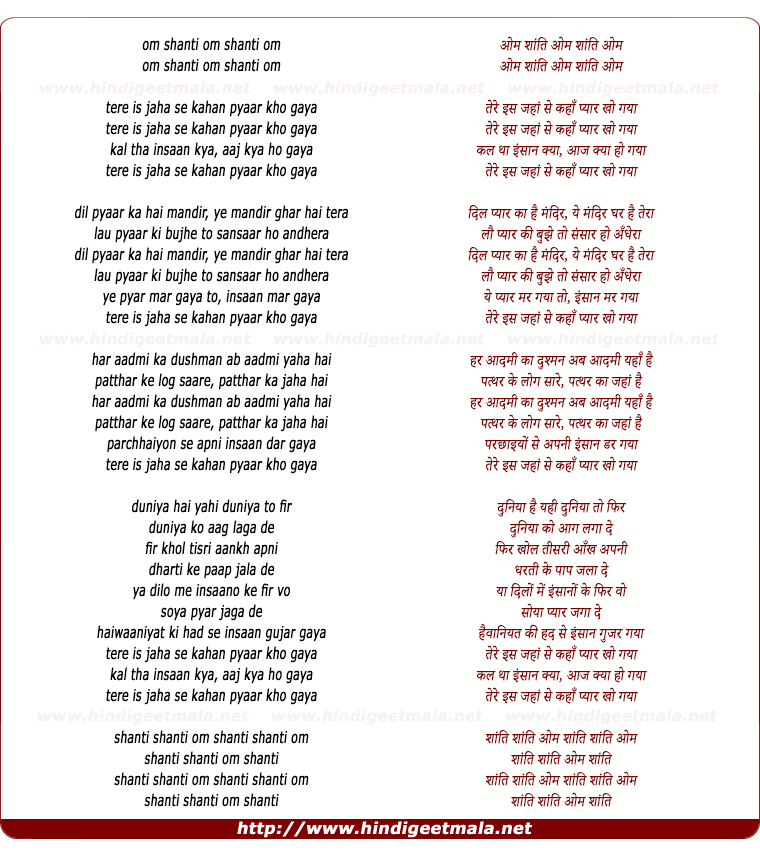 lyrics of song Om Shaanti Om