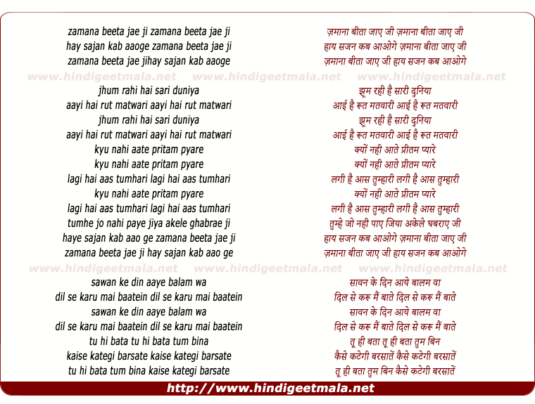 lyrics of song Zamana Beeta Jaaye Ji Haay