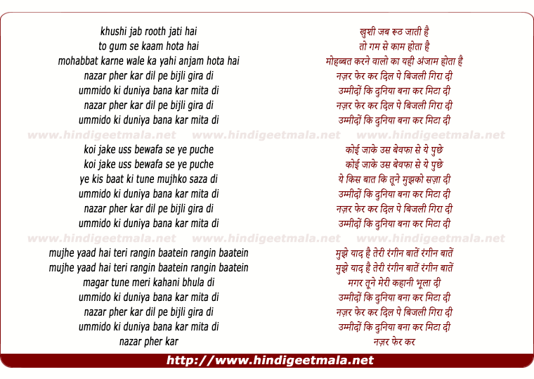 lyrics of song Khushi Jab Rooth Jaati Hai
