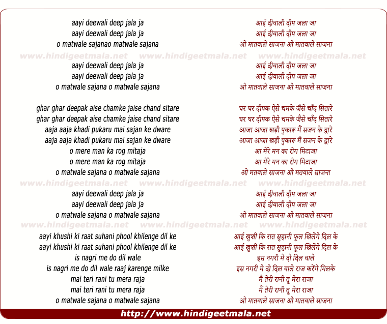 lyrics of song Aayi Diwali Deep Jala Ja