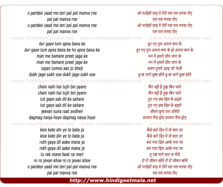 lyrics of song O Pardesi Yaad Mein Teri