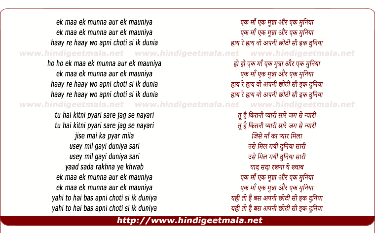 lyrics of song Ek Maa Ek Munna