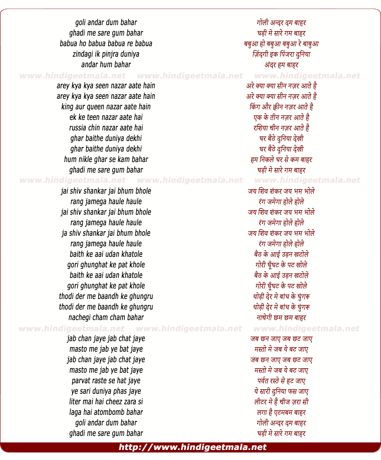 lyrics of song Goli Andar Dam Baahar