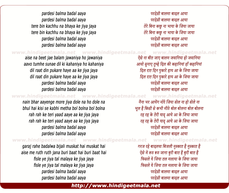 lyrics of song Pardeshi Balma Badal Aaya