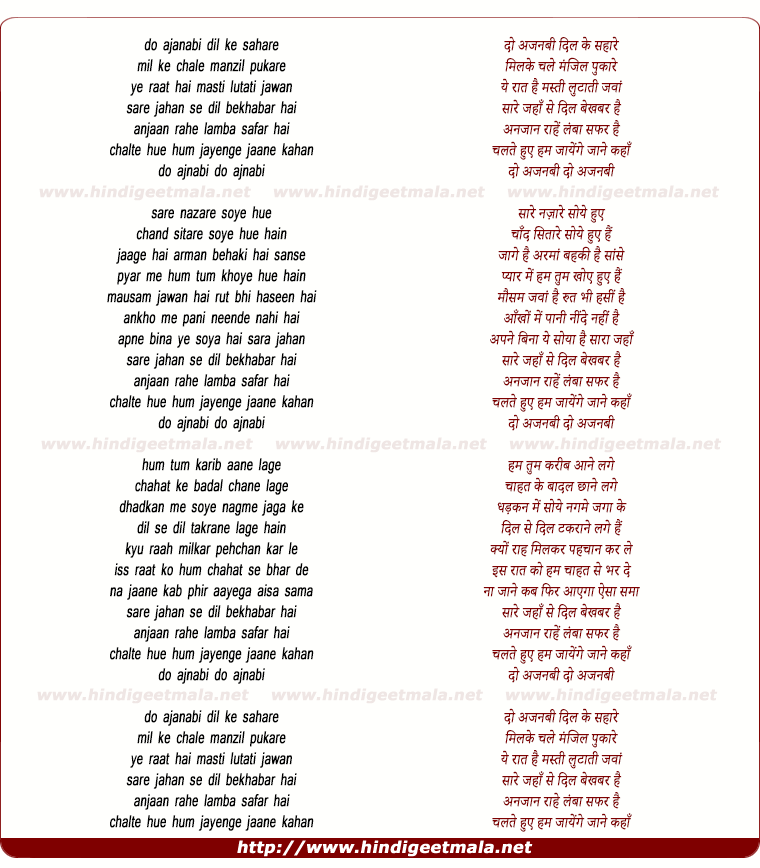 lyrics of song Do Ajnabi Dil Ke Sahaare