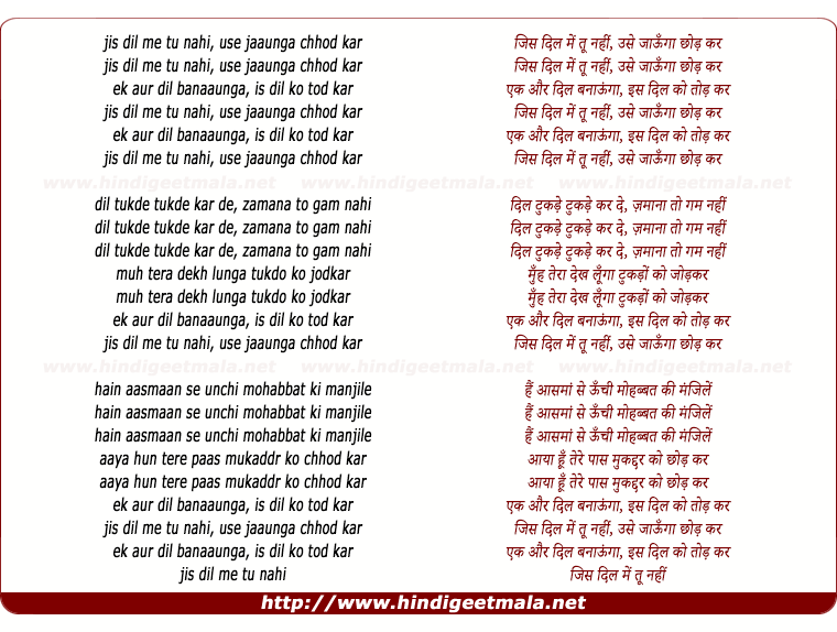 lyrics of song Jis Dil Mein Tu Nahi (Male)