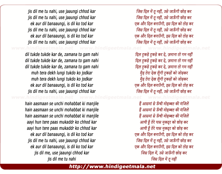 lyrics of song Jis Dil Mein Tu Nahi (Female)
