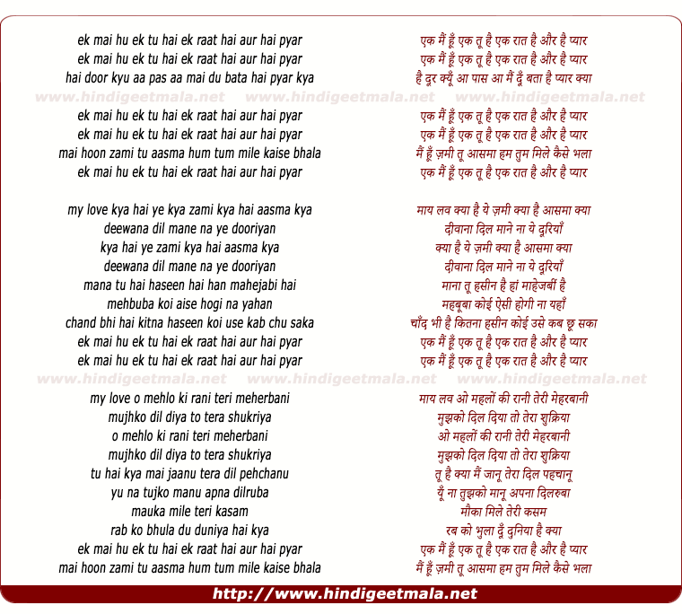 lyrics of song Ek Mai Hu Ek Tu Hai