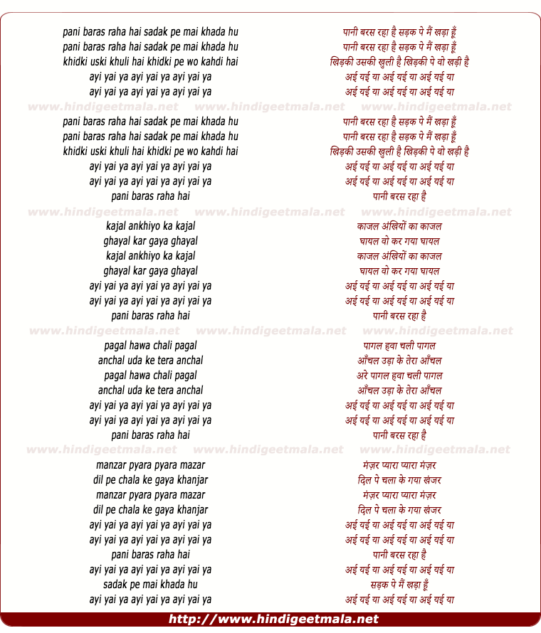 lyrics of song Paani Baras Raha Hai