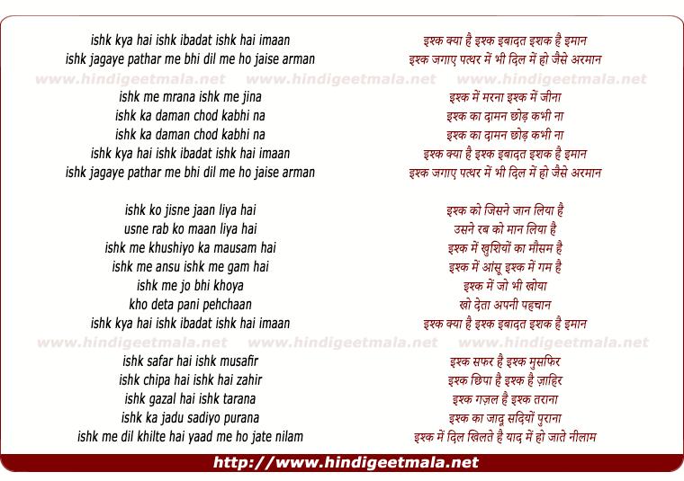 lyrics of song Ishq Kya Hai