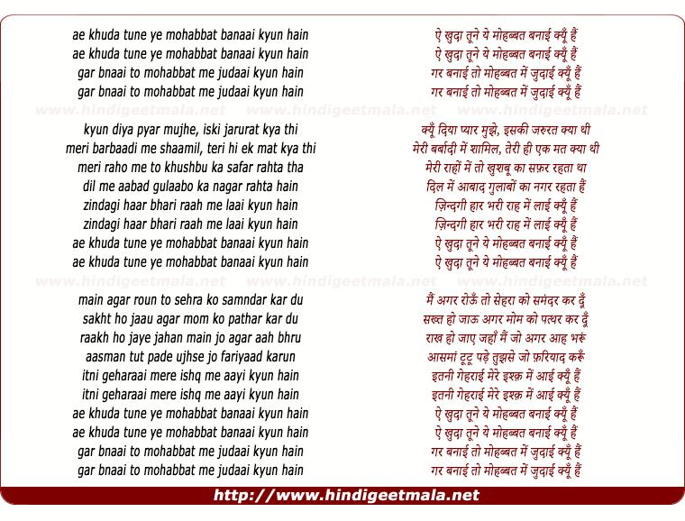 lyrics of song Ae Khuda
