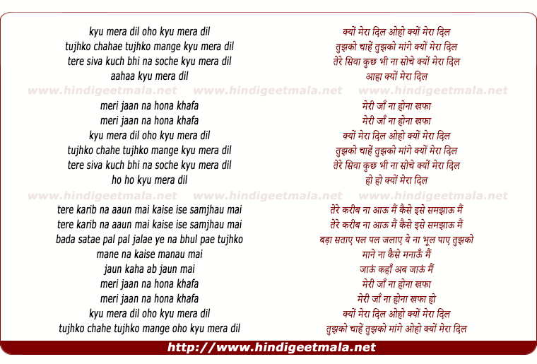 lyrics of song Kyun Mera Dil Tujhko Chahe