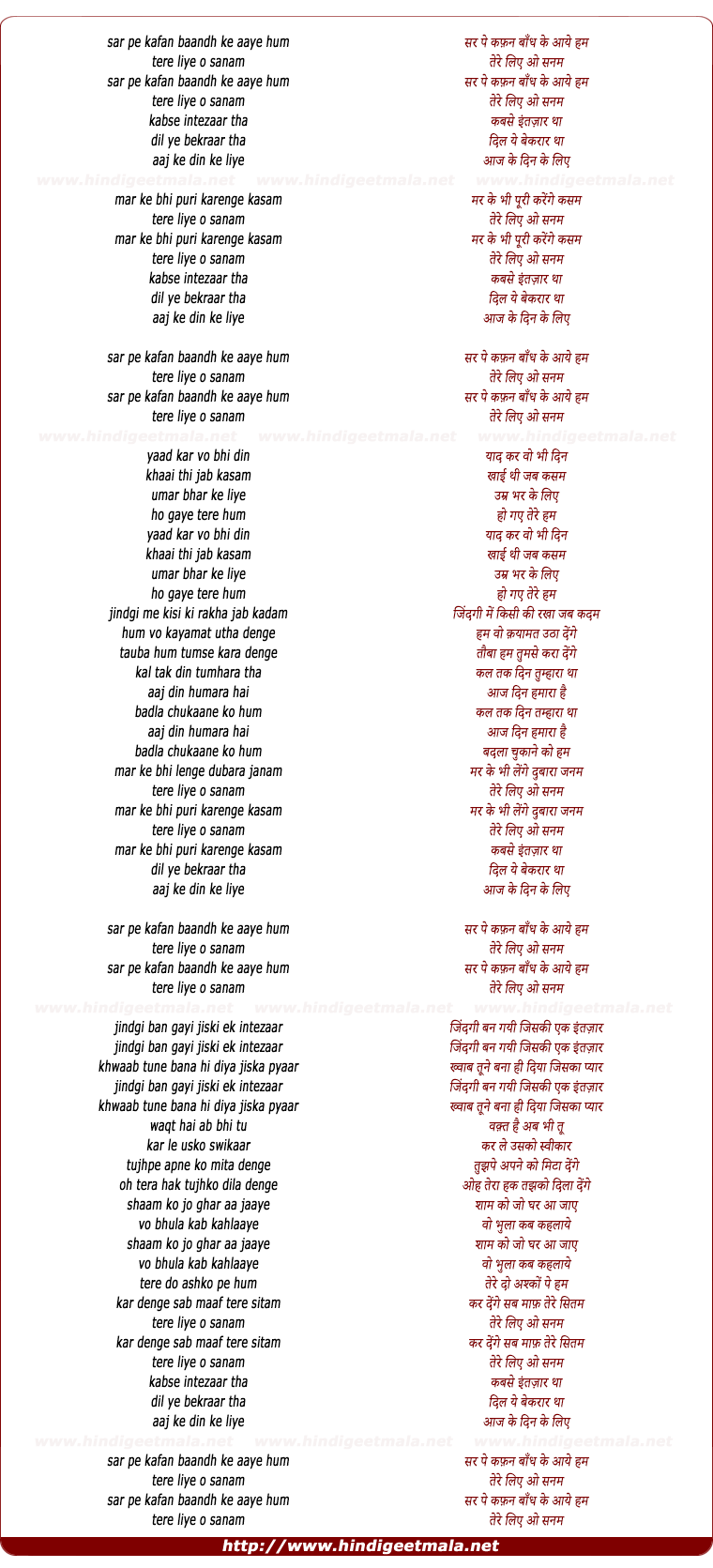 lyrics of song Sar Pe Kafan Baandh Ke