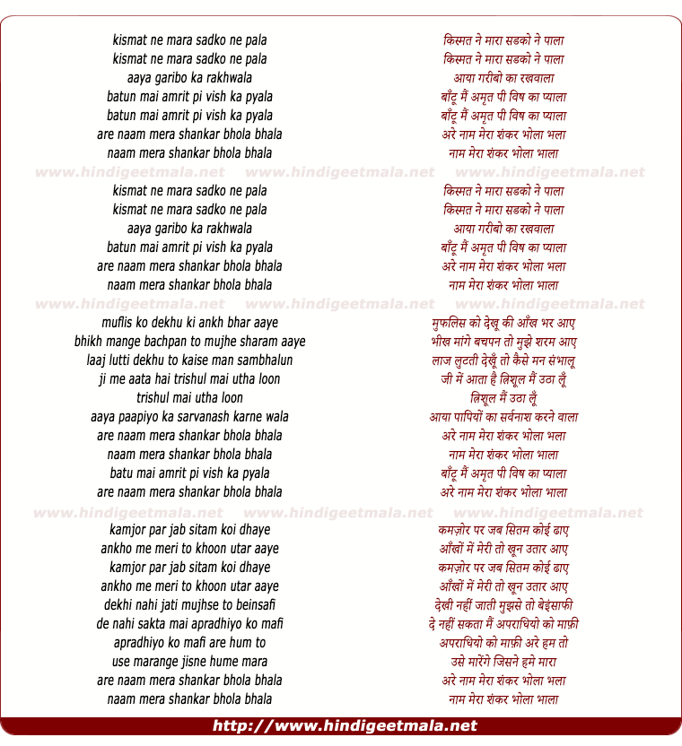 lyrics of song Naam Mera Shankar