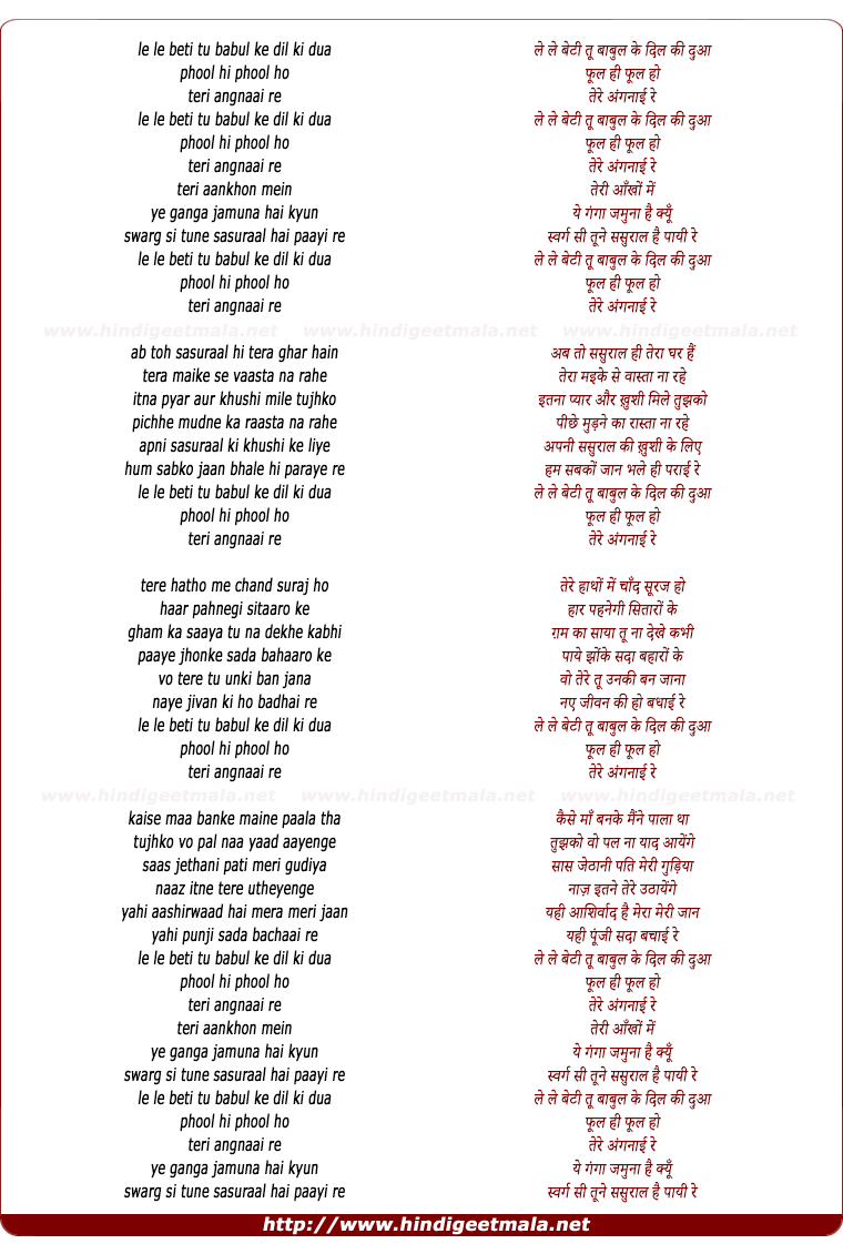 lyrics of song Lele Beti Tu Babul Ki Dua