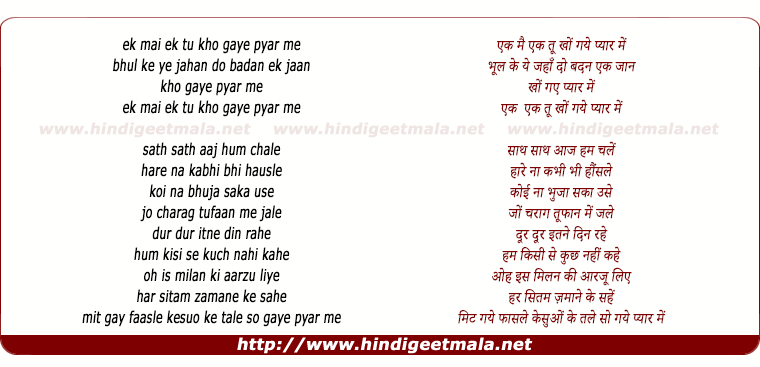 lyrics of song Ek Mai Ek Tu Kho Gaye Pyar Me