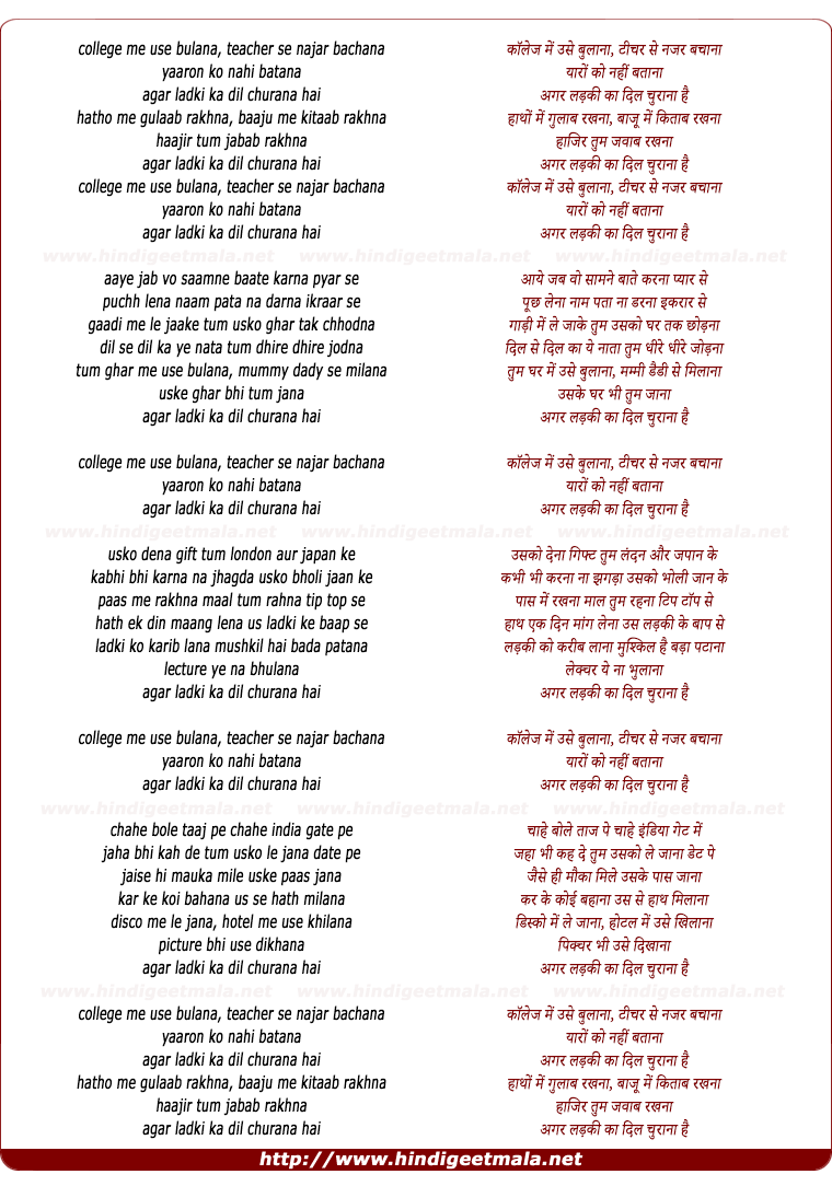 lyrics of song College Me Usse Bulaana