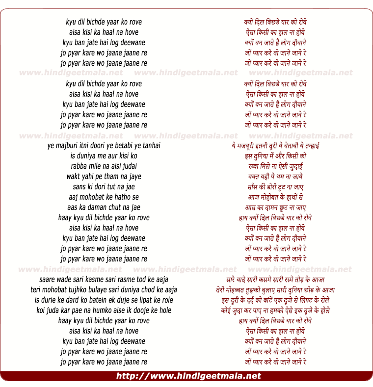 lyrics of song Kyu Dil Bichade