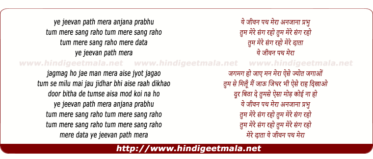 lyrics of song Yeh Jeevan Path Mera