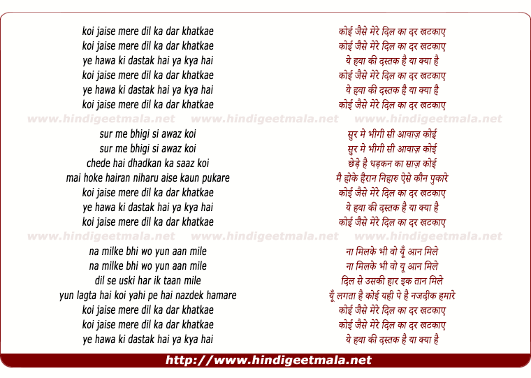 lyrics of song Koi Jaise Mere Dil Ka Dar Khatkae