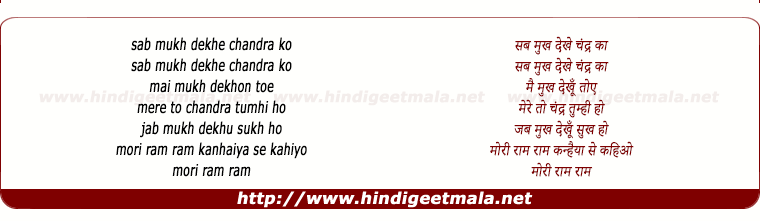 lyrics of song Kanhaiya Se Kahiyo