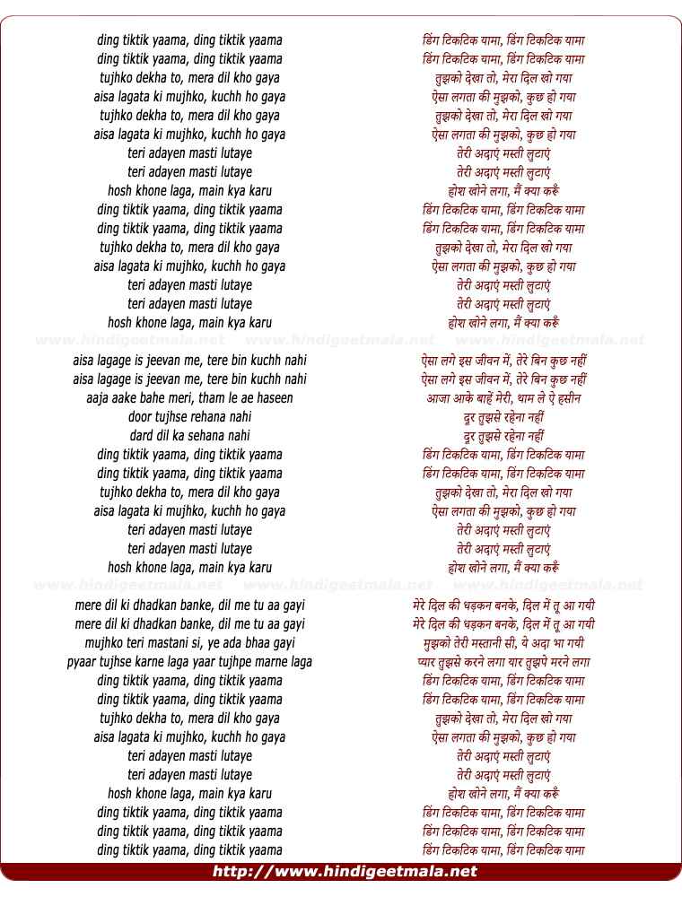 lyrics of song Tujhko Dekha To Mera Dil Kho Gya