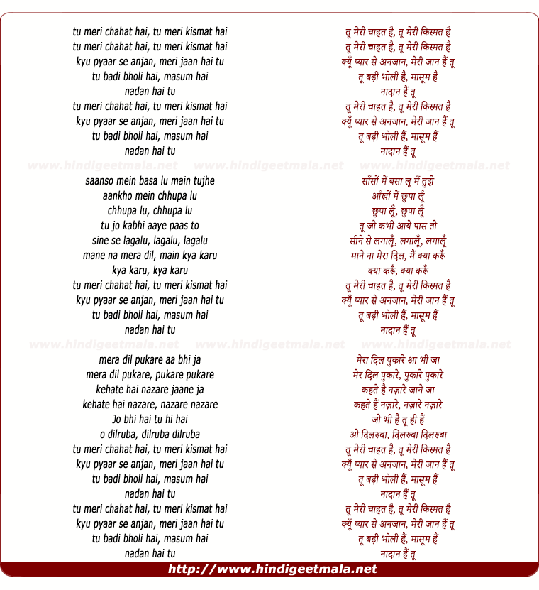 lyrics of song Tu Meri Chahat Hai