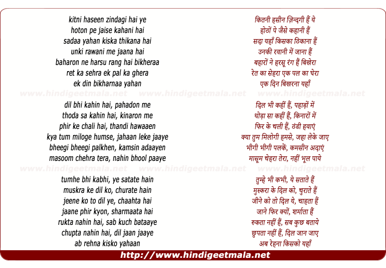 lyrics of song Kitni Haseen Zindagi